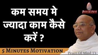 कम समय मे ज्यादा और बेहतर काम कैसे करें ? BK Suraj Bhai | Brahma Kumaris | BK Class
