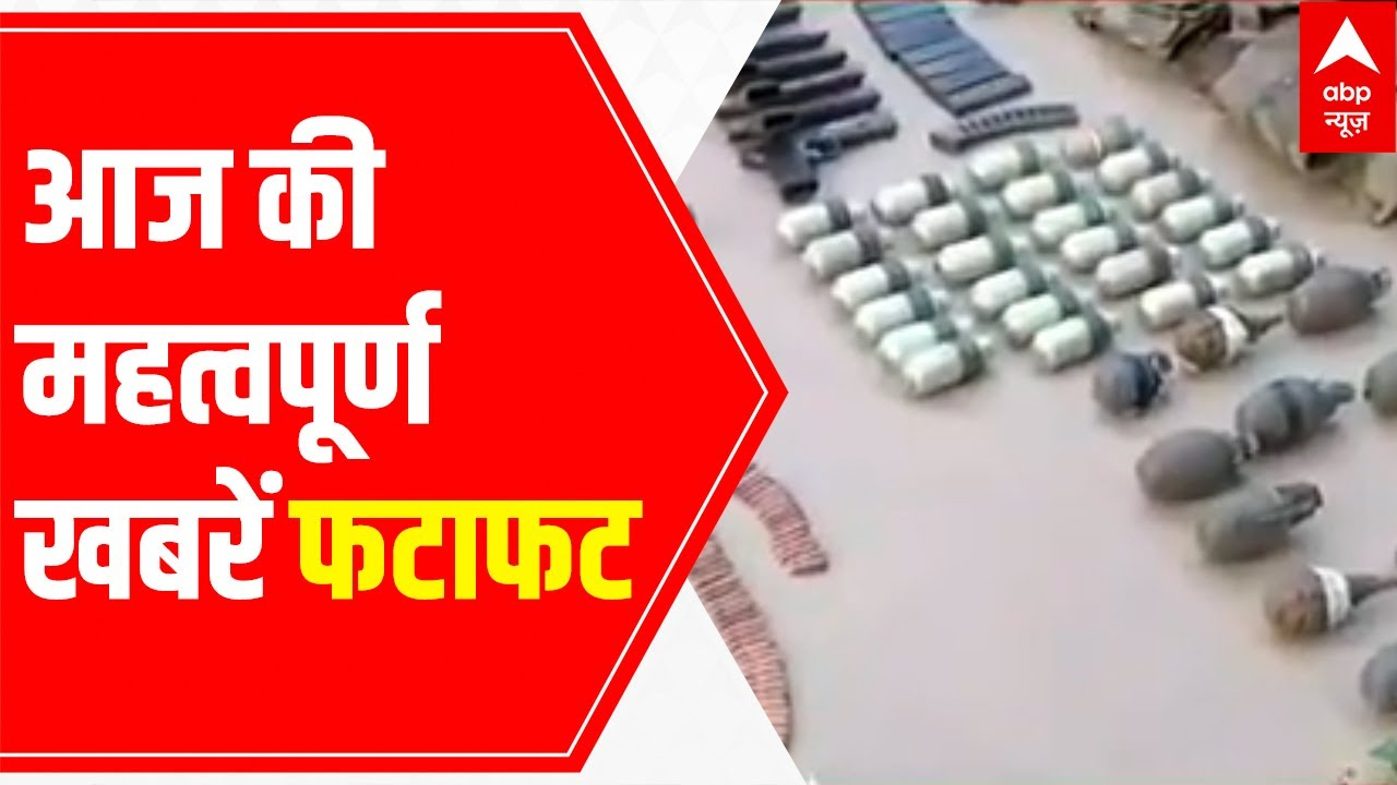 Top evening news headlines of the day | 23 Sept, 2021