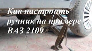 Регулировка ручника ВАЗ 2109 (вся линейка переднеприводных ВАЗ)