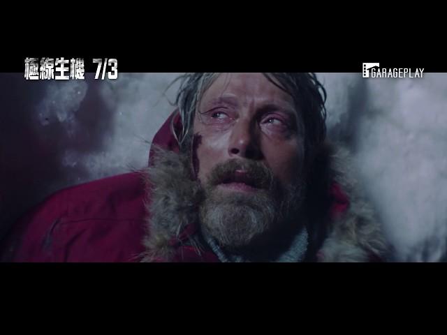 坎城影帝陷零下30度絕境!【極線生機】Arctic 電影預告 7/3(五) 絕地求生