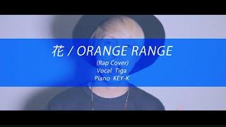 原曲:花 / ORANGE RANGE Rap詞:Tiga Piano:KEY-K (https://twitter.c...