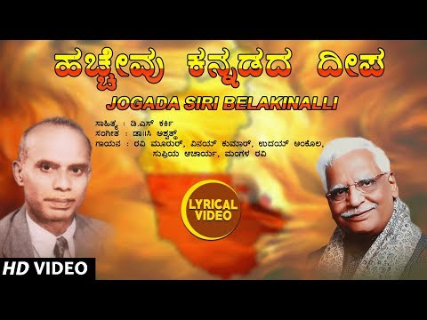 Hacchevu Kannadada Deepa Lyrical Video Song | C Ashwath, D S Karki | Kannada Bhavageethegalu