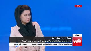 HAMGAM BA ROIDAD HA: International Day of the Girl Discussed