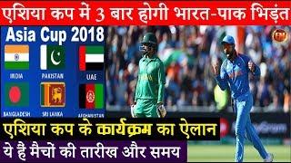 एशिया कप में 3 बार होगा भारत-पाकिस्तान का मैच... एशिया कप का पूरा कार्यक्रम देखें
