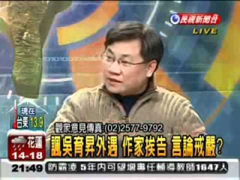 2011/01/12 - 頭家來開講精華版 (Part 3 Of 3)