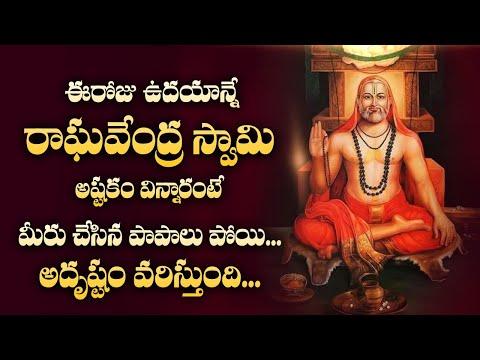 LORD RAGHAVENDRA SWAMY ASHTAKAM | POPULAR BHAKTI SPECIAL SONGS | TELUGU BEST RAGHAVENDRA SWAMY SONGS