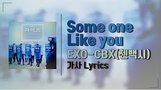 [ENG/HAN SUB] EXO-CBX(첸백시) - Someone like you (Live OST Part 1) [가사 Lyrics]