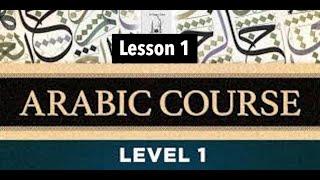Arabic Level I : Lesson 1 || Introduction.