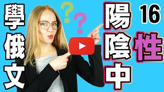 學俄文陽性,陰性,中性 【學俄文 】 Learn RUSSIAN:Genders |16