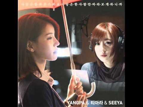 [MP3/DL] Yangpa, Lee Boram, Soyeon - I Know(알아요) Audio