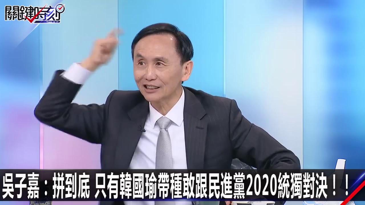 『美麗島電子報』副董吳子嘉(民進黨員)評2020大選談韓國瑜。