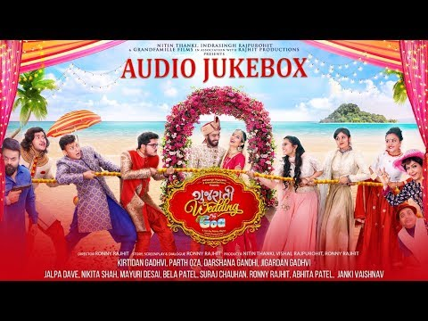 ગુજરાતીWedding In Goa | Full Songs Audio Jukebox | 2018 Gujarati Film | Samir Mana