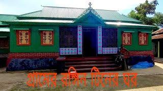 রঙ্গিন টিনের ঘরের ডিজাইন   Colored tin house design  গ্রামের টিনের বাড়ির ডিজাইন  