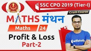 7:00 PM - SSC CPO 2019 (Tier-I) | Maths by Naman Sir | Profit & Loss (Part-2)