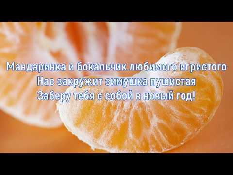 ОЛЬГА БУЗОВА, DAVA - МАНДАРИНКА (Текст песни)