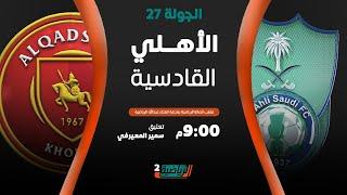 مباشر القناة الرياضية السعودية | الأهلي VS القادسية (الجولة الـ27)