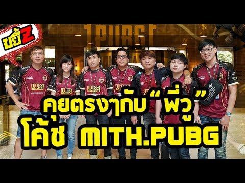 ขยี้Z - คุยกันตรงๆกับ พี่วู โคช MiTH.PUBG ในศึก PGI 2018 ที่ผ่านมา!!