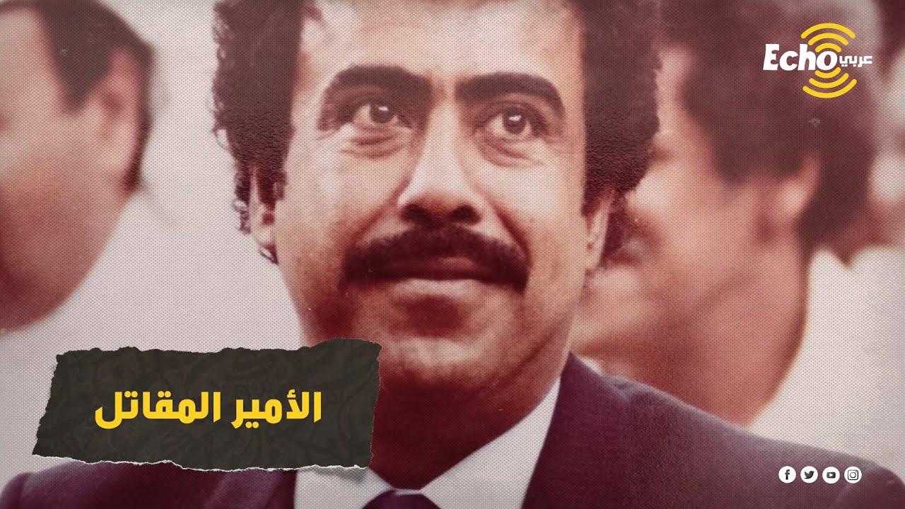 بطل خليجي وأمير عربي مرّفه ترك كل ذلك وتحوّل إلى فدائي وقاتل بجانب صدام حسين لكنه غدر به