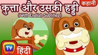 कुत्ता और उसकी हड्डी (Dog and Bone) - Hindi Kahaniya for Kids | Stories for Kids | ChuChu TV Hindi