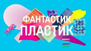 ДИЗАЙН И ЭКОЛОГИЯ | Круглый стол | Московский музей дизайна