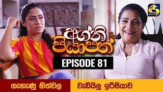 Agni Piyapath Episode 81    අග්නි පියාපත්      30th November 2020 Thumbnail