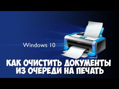 Как очистить очередь печати на принтере Windows 10
