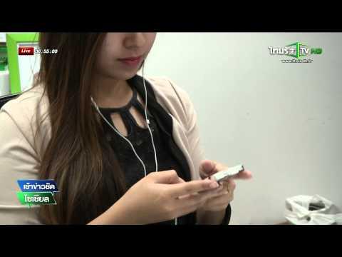 """""""Line"""" เปิดให้บริการสตรีมเพลงในไทยครั้งแรกของโลก"""