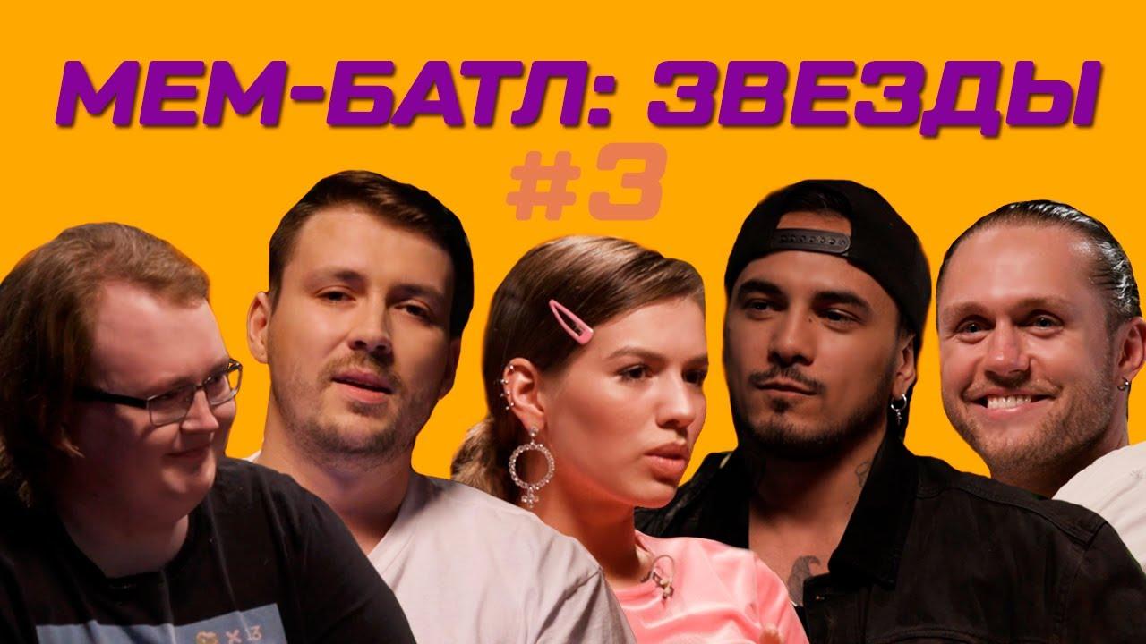 МЕМ-БАТЛ: ЗВЁЗДЫ #3 | Люся Чеботина, Натан, Влад Соколовский