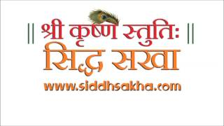 || श्री कृष्ण स्तुतिः || ~ Shri Krishna Stuti
