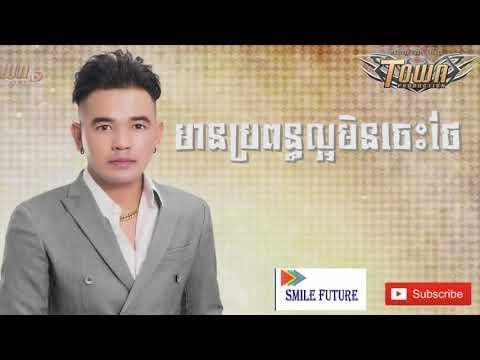 មានប្រពន្ធល្អមិនចេះថែ-ពេជ្រ ថាណា-pich thana new song 2018-khmer song 2018