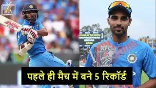 पहला t-20 जीतने के बाद भारत के बने 5 रिकॉर्ड.