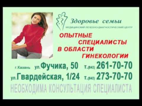 """Реклама Медицинских Центров """"Здоровье Семьи"""" Казань"""