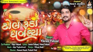 DHOL RUDA DHABAKYA | Vikram Paliyad | ઢોલ રૂડા ધબક્યા | ચૈત્રી નવરાત્રી સ્પેશ્યલ Latest Song 2019