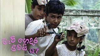 meti-gedara-lamai-episode-07-2020-09-27