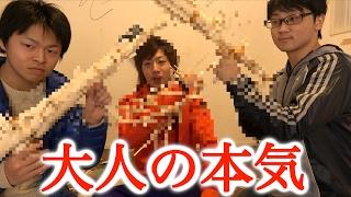 超大量の割り箸で最強の輪ゴム鉄砲作ってみた!!! thumbnail