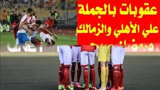 جديد أخبار الأهلي اليوم الأحد 22-9-2019 والخطيب يخرج عن صمته ويهاجم مرتضي منصور