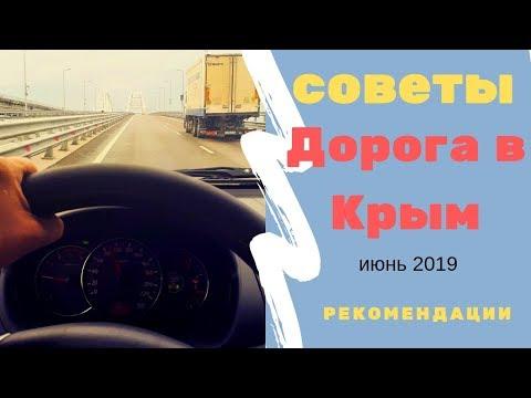 Поездка в Крым на своём авто. Стоит ли ехать?