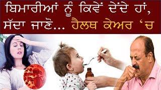 Aone Punjabi Tv | ਬਿਮਾਰੀਆਂ ਨੂੰ ਕਿਵੇਂ ਦੇਂਦੇ ਹਾਂ ਸੱਦਾ ਜਾਣੋ Health Care 'ਚ |