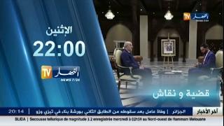 قضية ونقاش: في لقاء خاص مع الوزير عبد المجيد تبون.. سهرة الإثنين على النهار تي في