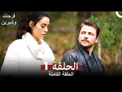 فرحات وشير الحلقة 1 كاملة Ferhat ile Şirin