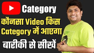 How to Select YouTube Channel Category 2020 | YouTube All Category Explained