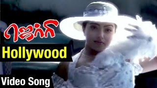 Hollywood Video Song | Jerry Tamil Movie | Githan Ramesh | Shruthi Raj | Mumtaj | Ramesh Vinayagam