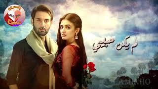 أغنية مسلسل لم يكن حبيبي (مترجمة) جديد رمضان 2020 على #MBCBOLLYWOOD