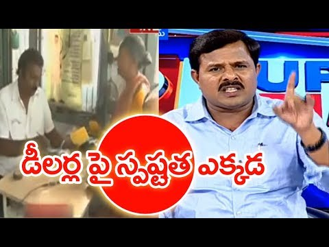 Ration Dealers In A Big Confusion With New Government In AP | SuperPrimeTime