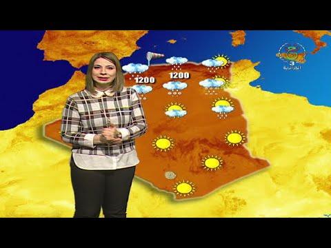 أحوال الطقس في الجزائر ليوم الأحد 19 جانفي 2020