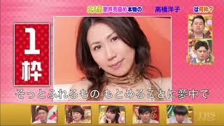 高橋洋子さんの「残酷な天使のテーゼ」です。 前回の浜崎あゆみさんの正...