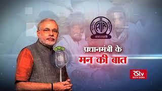 Mann Ki Baat by PM Narendra Modi | October 2017