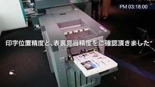 Accurio Press C6100 8時間出力実証動画【コニカミノルタ】 thumbnail
