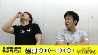 【5分ラジオ】湿度600〜8000