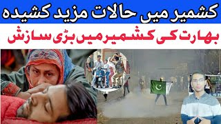 Kashmir is under threat l India revoked Article 370 and 35A